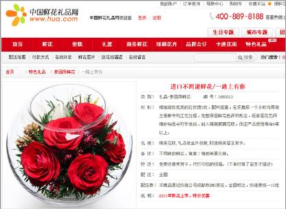 中国鲜花礼品网创意洋溢,创意产品花样百出