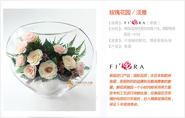 玫瑰花园/淡雅