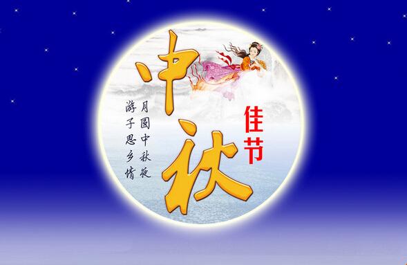 中秋佳节,天上月圆,人间团圆,家庭情圆,朋友事圆,心中梦圆,左右逢圆