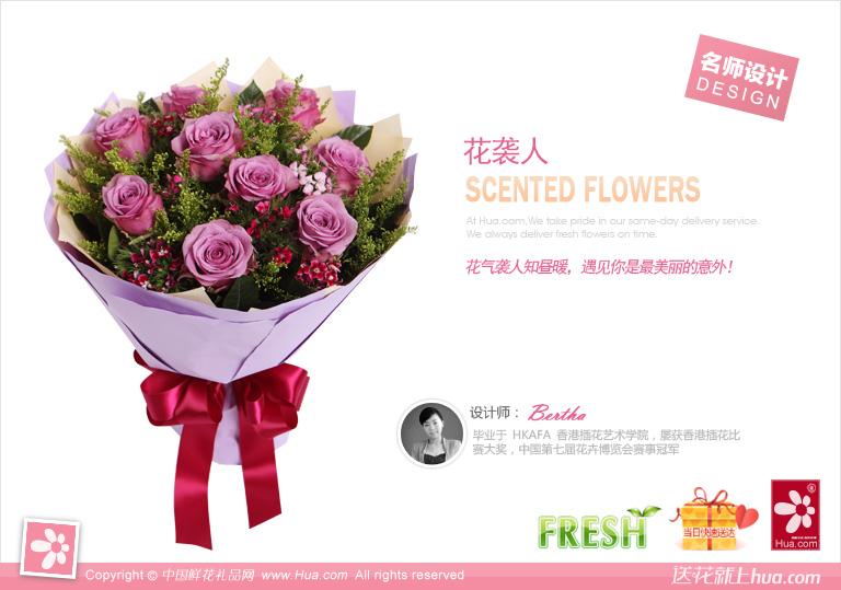 花袭人:紫玫瑰9枝,搭配适量混色石竹梅