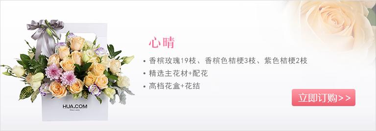 心晴----香槟玫瑰19枝,香槟色桔梗3枝,紫色桔梗2枝