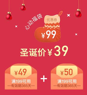 虚拟商品/价值99元心动福袋