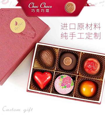 巧克巧蔻定制6粒装手工夹心巧克力