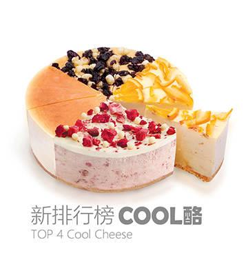新排行榜COOL酪(1.5磅)