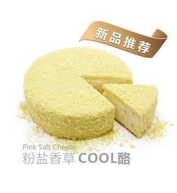 粉盐香草(1.8磅)