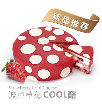 波点草莓(1.8磅)