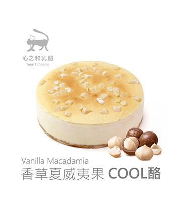 香草夏威夷果COOL酪(5寸/0.86磅)