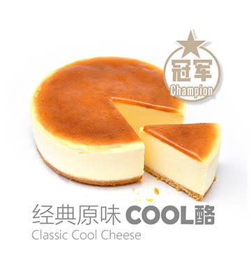 經典原味COOL酪(5寸/0.86磅)