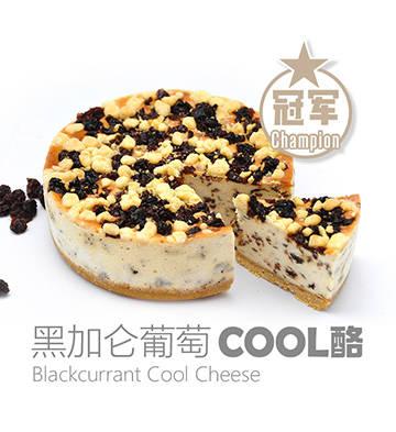黑加侖COOL酪(5寸/0.86磅)