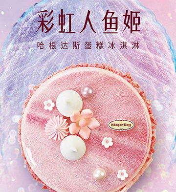哈根达斯彩虹人鱼姬冰淇淋蛋糕750g