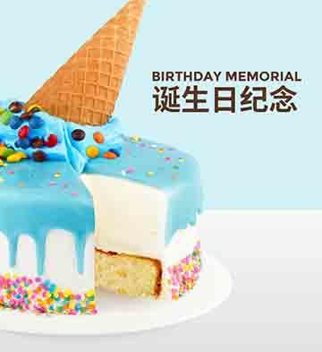 誕生日紀念/藍(6寸/2磅)