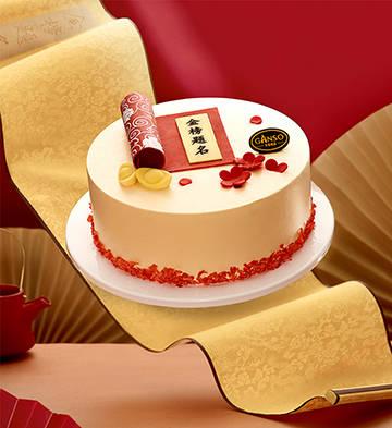 金榜题名鲜奶蛋糕(6寸)