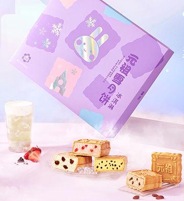 元祖雪月餅禮盒