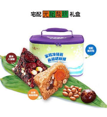 宅配元祖龙粽礼盒