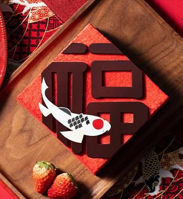 锦鲤送福(2-4人食)