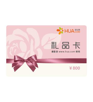花礼网礼品卡800面值(实物卡)