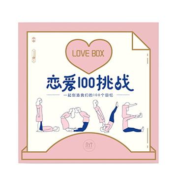 恋爱100