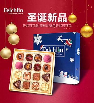Felchlin妃亭进口手工巧克力圣诞款