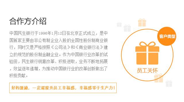 中国民生银行-合作方需求